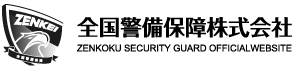全国警備保障採用サイト